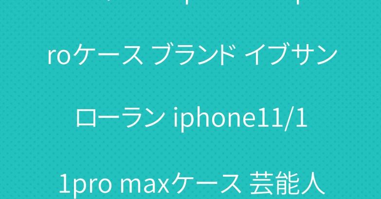 シャネル iphone11 proケース ブランド イブサンローラン iphone11/11pro maxケース 芸能人愛用