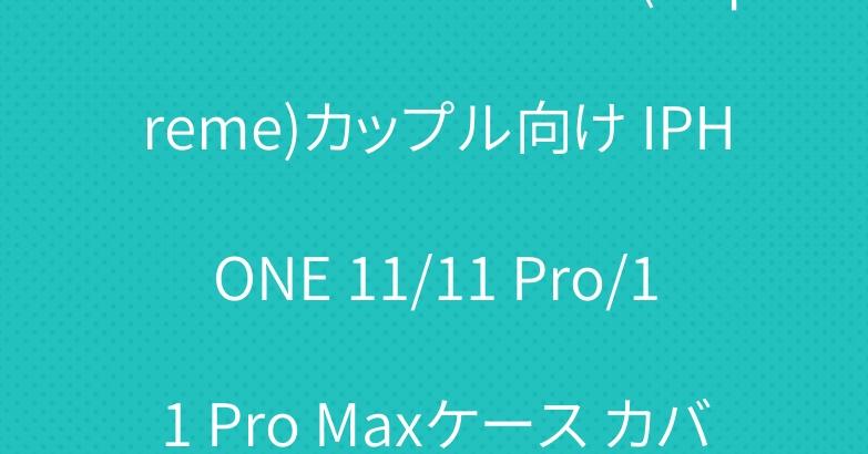 ブランド シュプリーム(Supreme)カップル向け IPHONE 11/11 Pro/11 Pro Maxケース カバー