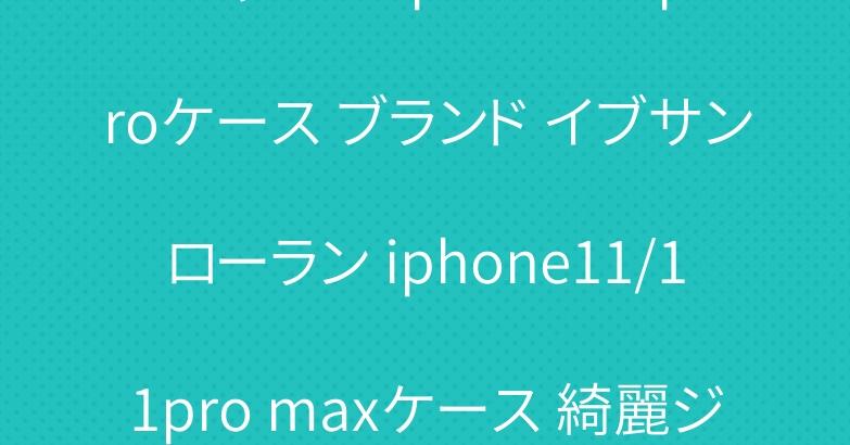 シャネル iphone11 proケース ブランド イブサンローラン iphone11/11pro maxケース 綺麗ジャケット