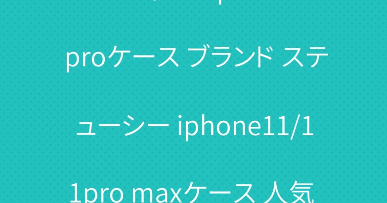 ルイヴィトン iphone11 proケース ブランド ステューシー iphone11/11pro maxケース 人気 男女兼用