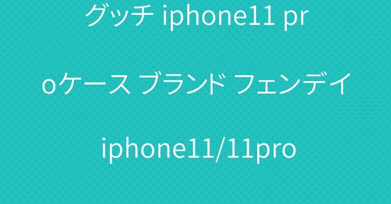 グッチ iphone11 proケース ブランド フェンデイ iphone11/11pro maxケース おしゃれ