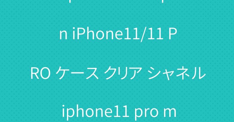 supreme champion iPhone11/11 PRO ケース クリア シャネル iphone11 pro max カバー ハード