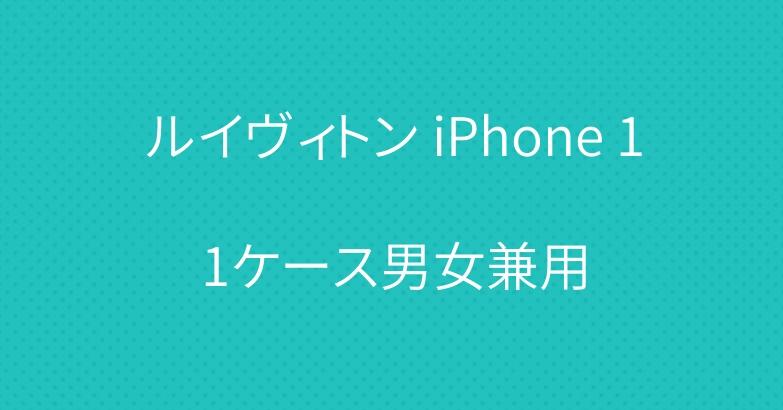 ルイヴィトン iPhone 11ケース男女兼用