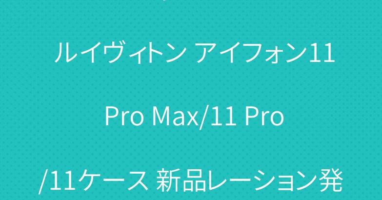 ブランド ディオール エルメス ルイヴィトン アイフォン11 Pro Max/11 Pro/11ケース 新品レーション発売