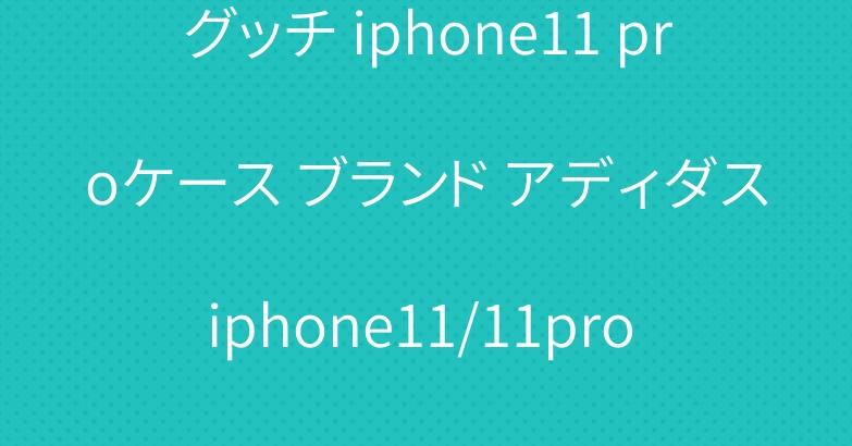グッチ iphone11 proケース ブランド アディダスiphone11/11pro maxケース ファッション