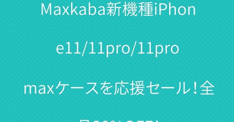Maxkaba新機種iPhone11/11pro/11pro maxケースを応援セール!全品20%OFF!