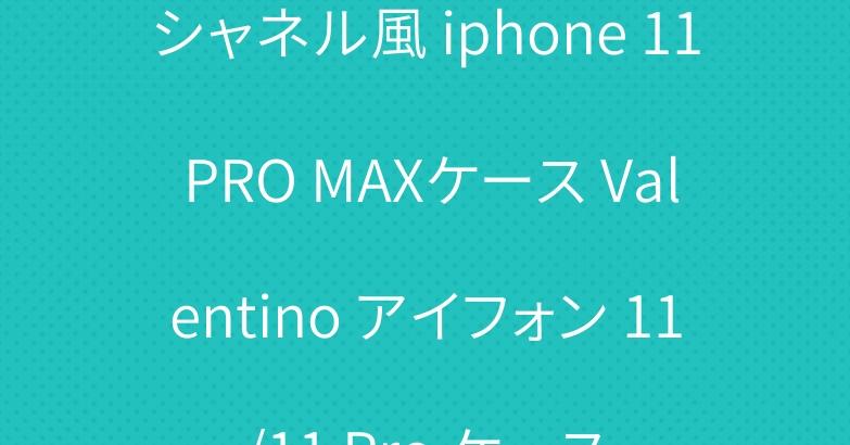 シャネル風 iphone 11 PRO MAXケース Valentino アイフォン 11/11 Pro ケース