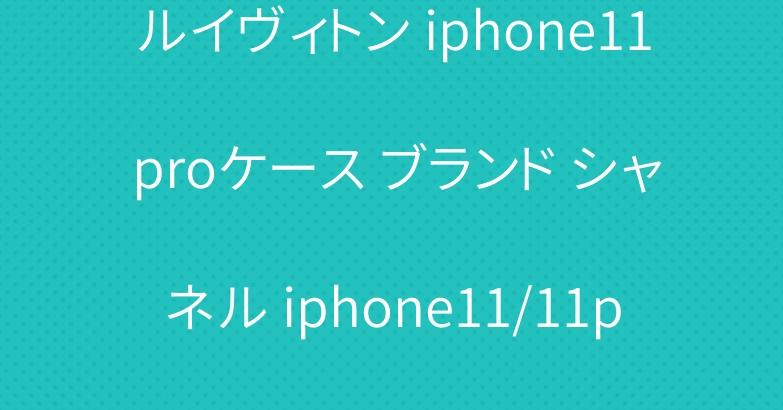 ルイヴィトン iphone11 proケース ブランド シャネル iphone11/11pro maxケース 人気