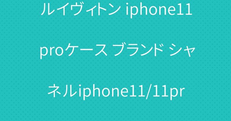 ルイヴィトン iphone11 proケース ブランド シャネルiphone11/11pro maxケース カード入れ