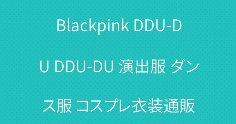 Blackpink DDU-DU DDU-DU 演出服 ダンス服 コスプレ衣装通販