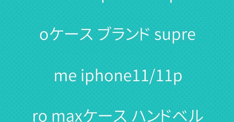 グッチ iphone11 proケース ブランド supreme iphone11/11pro maxケース ハンドベルト式