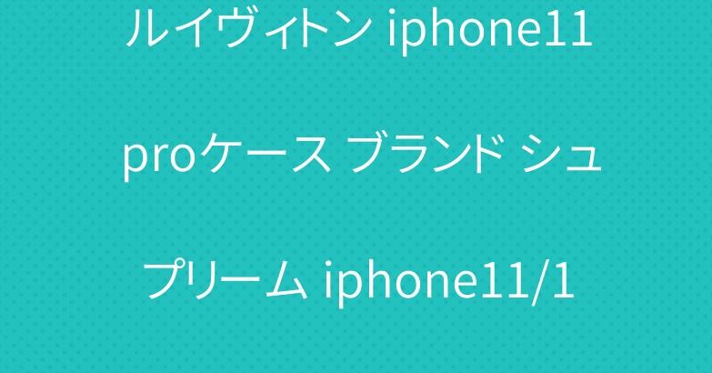 ルイヴィトン iphone11 proケース ブランド シュプリーム iphone11/11pro maxケース 個性