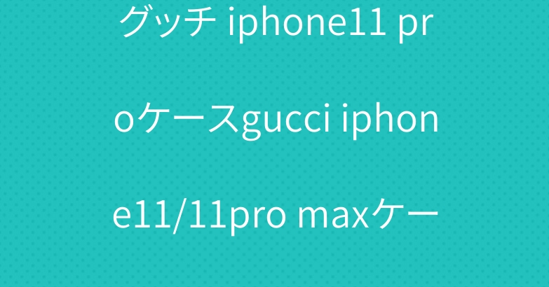 グッチ iphone11 proケースgucci iphone11/11pro maxケース 可愛い