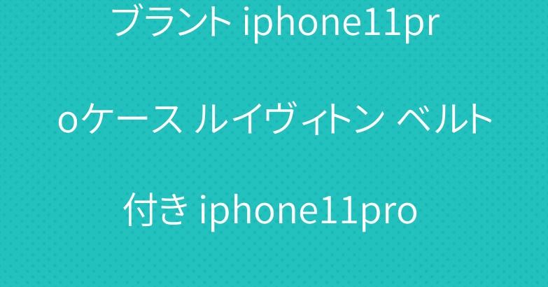 ブラント iphone11proケース ルイヴィトン ベルト付き iphone11pro maxカバー