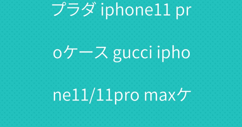 プラダ iphone11 proケース gucci iphone11/11pro maxケース ブランドスマホケース