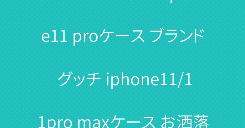 経典 ルイヴィトン iphone11 proケース ブランド グッチ iphone11/11pro maxケース お洒落