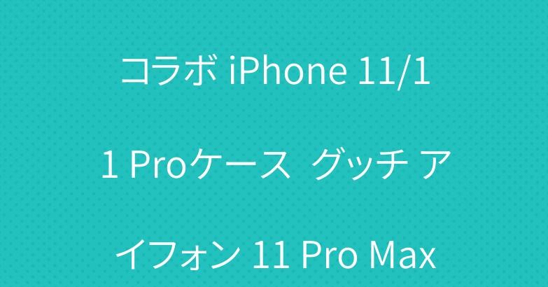 オフホワイト VIVIENNEコラボ iPhone 11/11 Proケース  グッチ アイフォン 11 Pro Maxカバー