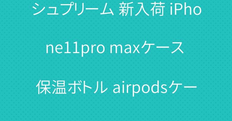 シュプリーム 新入荷 iPhone11pro maxケース 保温ボトル airpodsケース