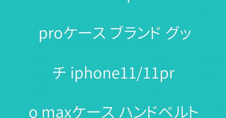 ルイヴィトン iphone11 proケース ブランド グッチ iphone11/11pro maxケース ハンドベルト付き