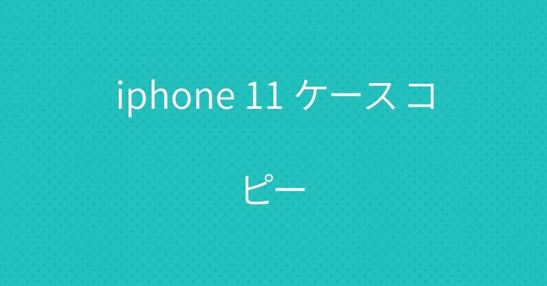 iphone 11 ケース コピー