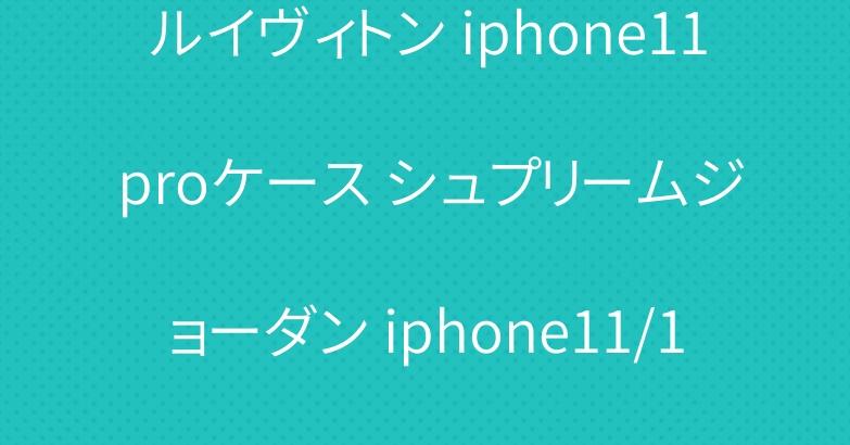 ルイヴィトン iphone11 proケース シュプリームジョーダン iphone11/11pro maxケース 人気