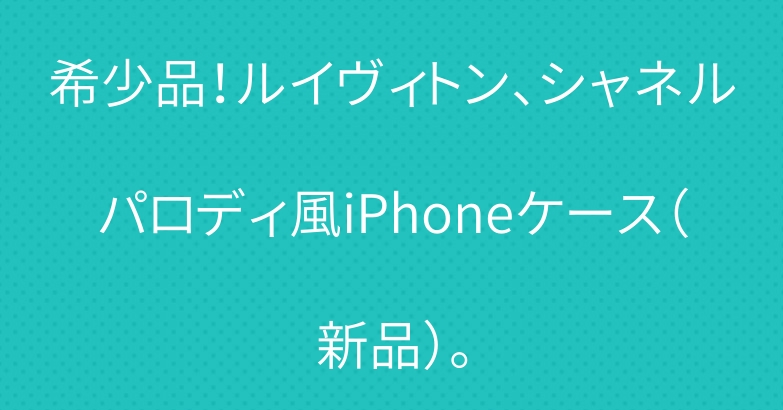 希少品!ルイヴィトン、シャネルパロディ風iPhoneケース(新品)。