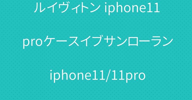 ルイヴィトン iphone11 proケースイブサンローラン iphone11/11pro maxケース 爆人気