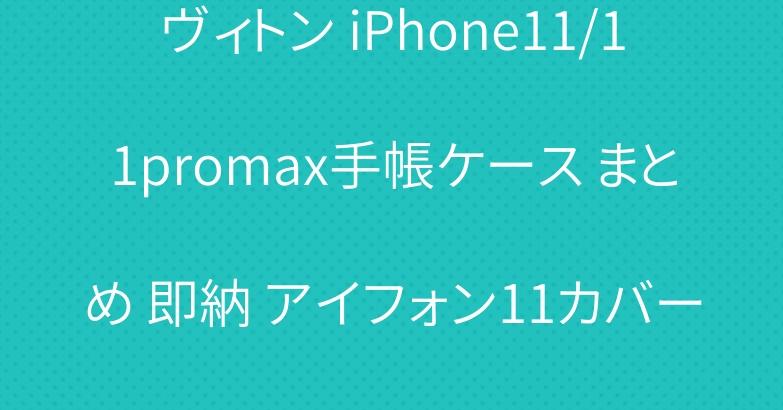 ヴィトン iPhone11/11promax手帳ケース まとめ 即納 アイフォン11カバー
