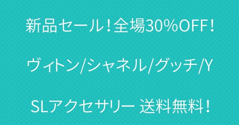 新品セール!全場30%OFF!ヴィトン/シャネル/グッチ/YSLアクセサリー 送料無料!