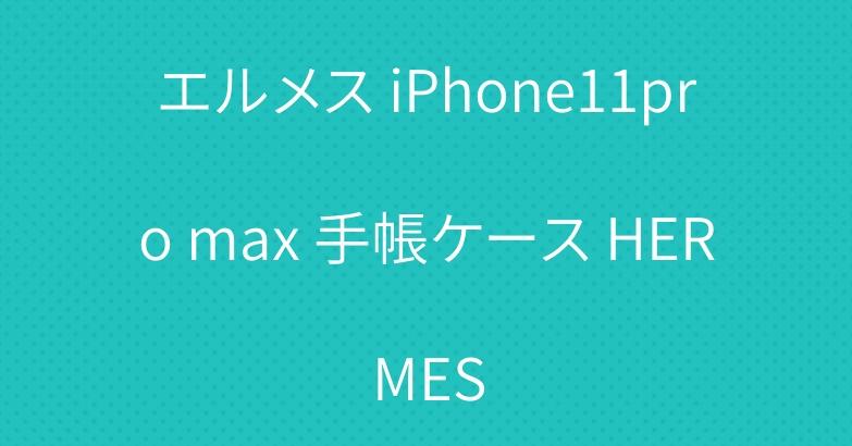 エルメス iPhone11pro max 手帳ケース HERMES