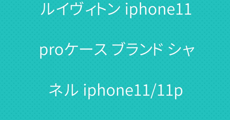 ルイヴィトン iphone11 proケース ブランド シャネル iphone11/11pro maxケース 人気新品