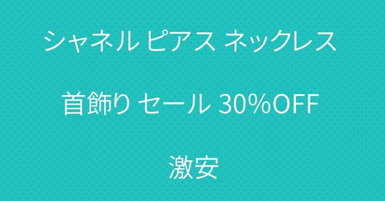 シャネル ピアス ネックレス 首飾り セール 30%OFF 激安