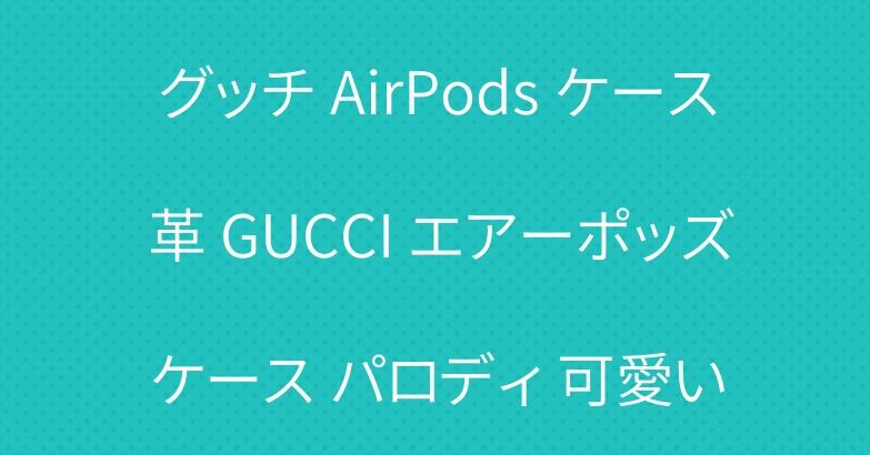 グッチ AirPods ケース 革 GUCCI エアーポッズケース パロディ 可愛い