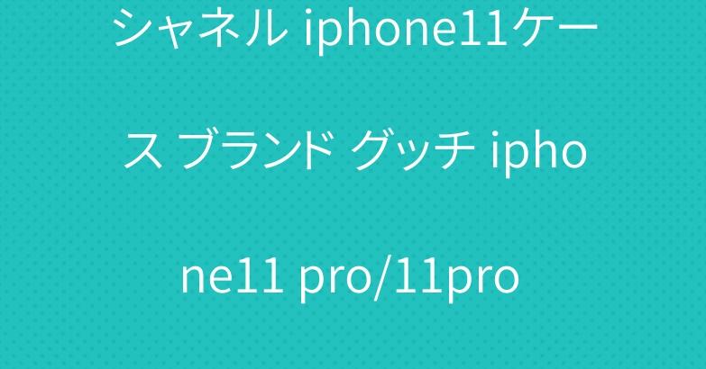 シャネル iphone11ケース ブランド グッチ iphone11 pro/11pro maxケース 人気手帳型