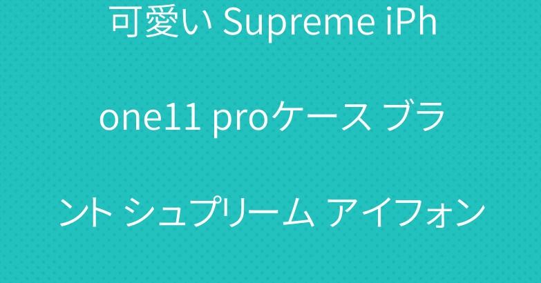 可愛い Supreme iPhone11 proケース ブラント シュプリーム アイフォン11pro maxカバー
