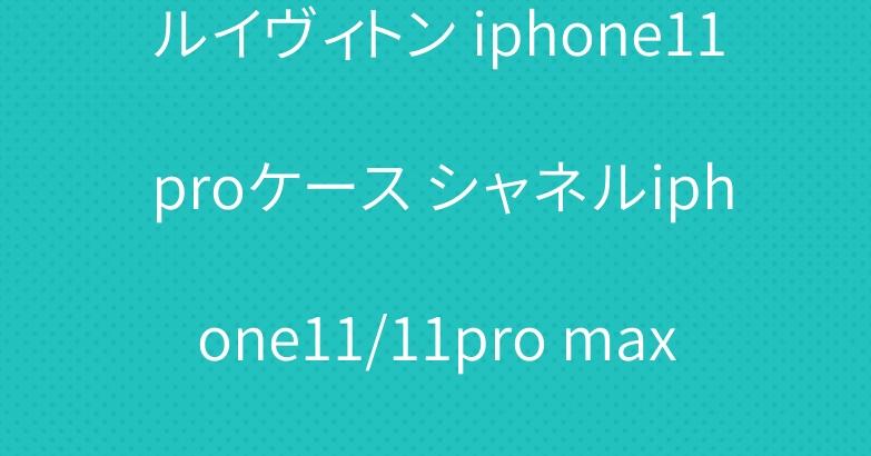 ルイヴィトン iphone11 proケース シャネルiphone11/11pro maxケース 人気新品