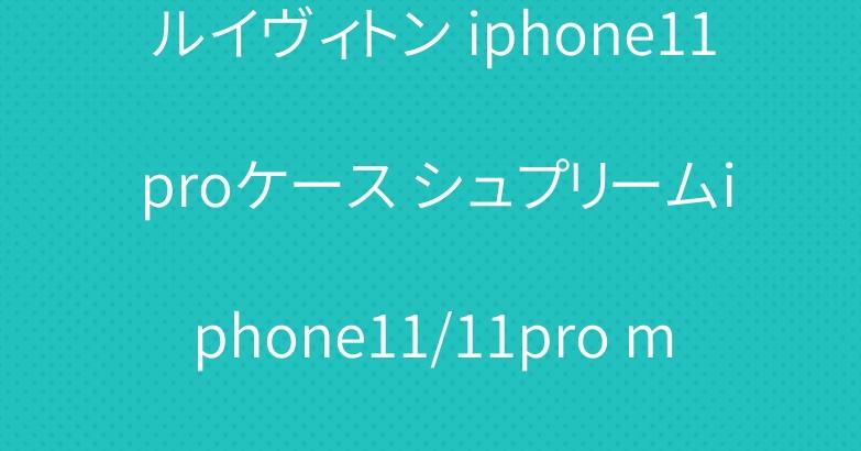 ルイヴィトン iphone11 proケース シュプリームiphone11/11pro max手帳型ケース 人気