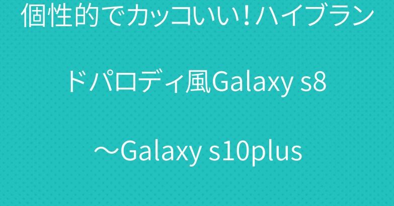 個性的でカッコいい!ハイブランドパロディ風Galaxy s8~Galaxy s10plus