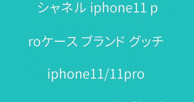 シャネル iphone11 proケース ブランド グッチ iphone11/11pro maxケース 人気手帳型