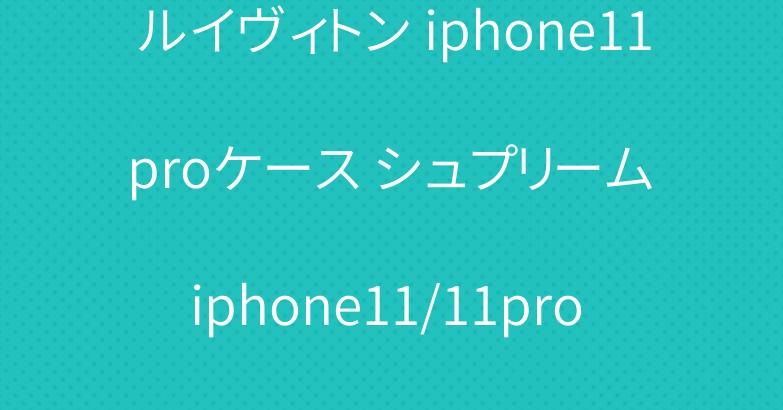 ルイヴィトン iphone11 proケース シュプリーム iphone11/11pro maxケース 男女兼用