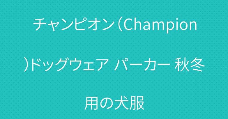 チャンピオン(Champion)ドッグウェア パーカー 秋冬用の犬服