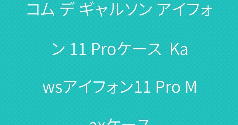 コム デ ギャルソン アイフォン 11 Proケース  Kawsアイフォン11 Pro Maxケース
