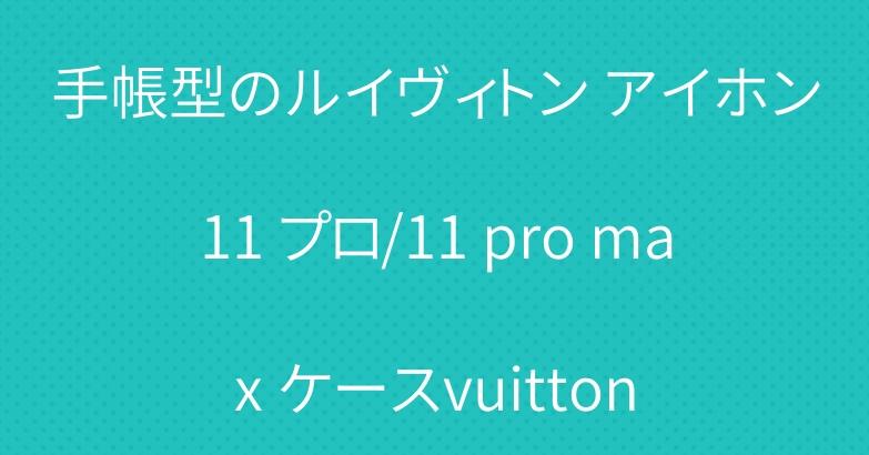 手帳型のルイヴィトン アイホン11 プロ/11 pro max ケースvuitton