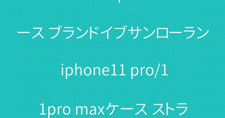 シュプリームiphone11ケース ブランドイブサンローラン iphone11 pro/11pro maxケース ストラップ付き