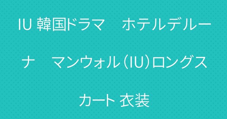 IU 韓国ドラマ ホテルデルーナ マンウォル(IU)ロングスカート 衣装