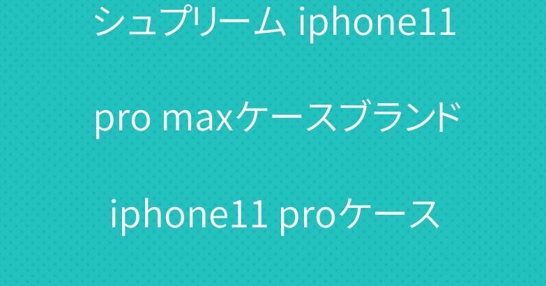 シュプリーム iphone11 pro maxケースブランドiphone11 proケースぺあお揃い