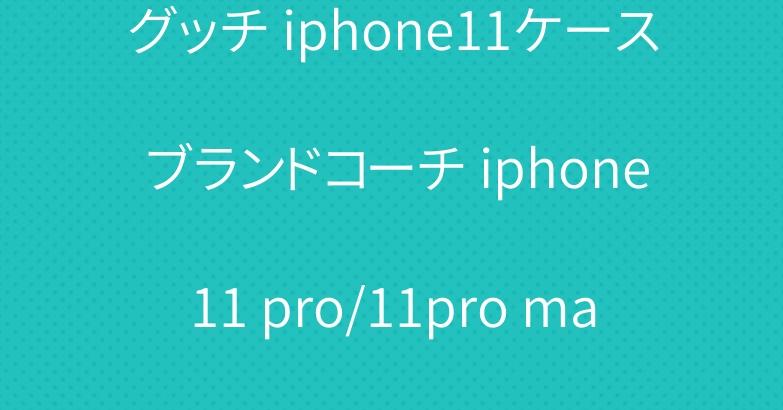 グッチ iphone11ケース ブランドコーチ iphone11 pro/11pro maxケース お洒落手帳型