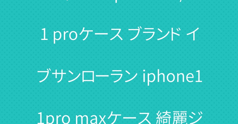 シャネル iphone11/11 proケース ブランド イブサンローラン iphone11pro maxケース 綺麗ジャケット