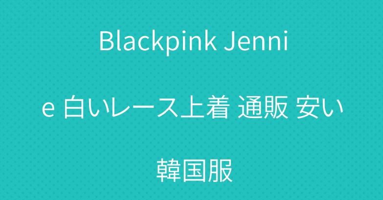 Blackpink Jennie 白いレース上着 通販 安い 韓国服