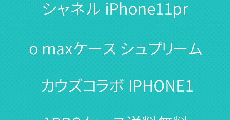 シャネル iPhone11pro maxケース シュプリーム カウズコラボ IPHONE11PROケース送料無料